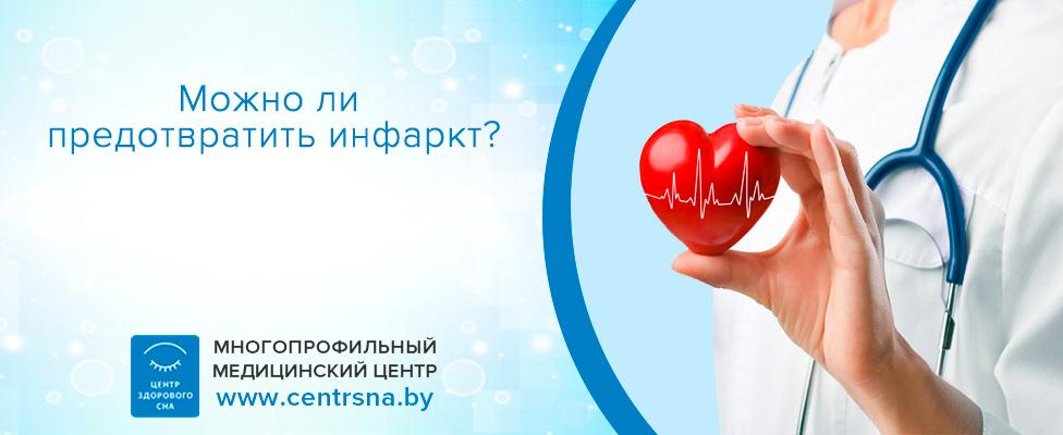 можно ли предотвратить инфаркт