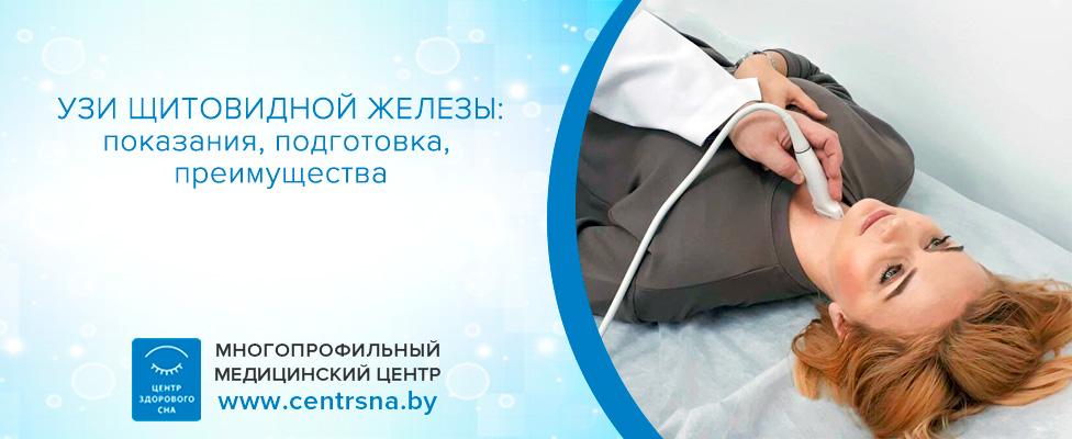 узи щитовидной железы в минске